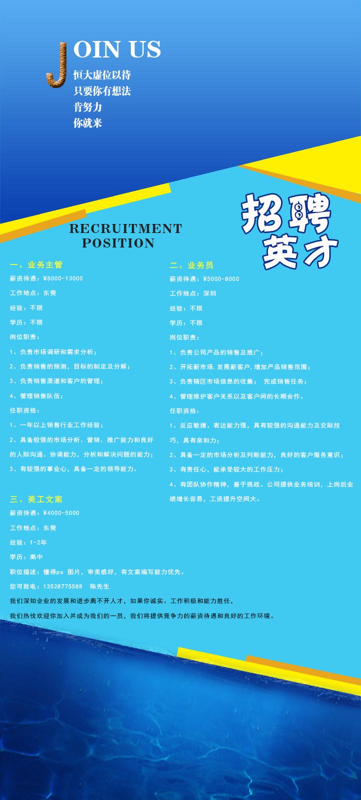 网站招聘.png
