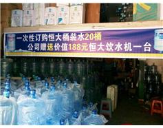 18新利体育登录矿泉一次性订购18新利体育登录桶装水20桶即赠送价值188元的18新利体育登录饮水机一台